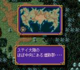 Kisō Louga II: The Ends of Shangrila TurboGrafx CD Mission explanation