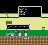Takeshi no Chōsenjō NES I have so many dialogue options, but you know what I really want to do? That's right: punch!