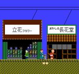 Takeshi no Chōsenjō NES I need flowers before I get back to punching people