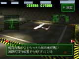 Wing Over 2 PlayStation Plane selection (Japanese)