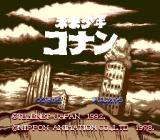 Mirai Shōnen Conan TurboGrafx CD The title screen...