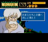 Mirai Shōnen Conan TurboGrafx CD Grandfather is caught
