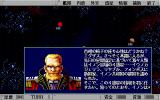 Schwarzschild III: Wakusei Dethperant PC-98 The most powerful leader in the region talks to you