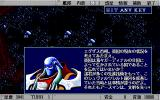 Schwarzschild III: Wakusei Dethperant PC-98 ...or very weird!