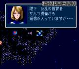 Super Schwarzschild TurboGrafx CD This girl will manage a lot of things for you