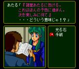 Urusei Yatsura: Stay with You TurboGrafx CD We found a letter!