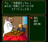 Urusei Yatsura: Stay with You TurboGrafx CD The principal is drinking tea with a giant cat