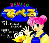 Develo Starter Kit: Basic-hen TurboGrafx CD Title screen