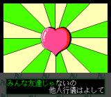 ROM² Karaoke: Volume 1 TurboGrafx CD WakuWaku Sasete: further development