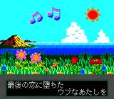 ROM² Karaoke: Volume 4 TurboGrafx CD Get Crazy: in progress