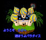 ROM² Karaoke Vol. 2: Nattoku Idol TurboGrafx CD Paradise Ginka: in progress