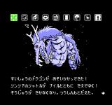 Suishō no Dragon NES The mysterious crystal dragon