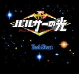 Pulsar no Hikari: Space Wars Simulation NES Title screen