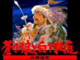 Genghis Khan II: Clan of the Gray Wolf FM Towns Title screen