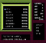 Deep Dungeon: Madō Senki  NES At the item shop
