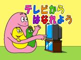 Barbapapa PlayStation Remember to not sit too close to the TV!