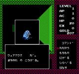 Deep Dungeon: Madō Senki  NES Encountered an enemy monster, the Weremouse