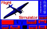 Flight Simulator with Torpedo Attack PC-88 Title screen.