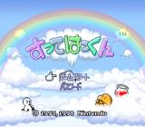 Sutte Hakkun SNES Main Menu