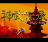 Jinmu Denshō TurboGrafx-16 Title screen.