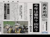 Kidō Keisatsu Patlabor: Game Edition PlayStation When a chapter is over, a newspaper is shown documenting what happened.