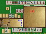 Super Real Mahjong PIV FM Towns Comparing results