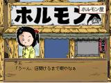 Jarinko Chie: The Hanafuda PlayStation The beginning of the story mode.