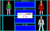 D-Again: The 4th Unit Five PC-98 You can take on two opponents at once