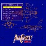 Air Combat: Yūgekiō II Sharp X68000 Main menu