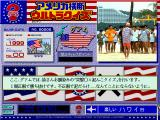 America Ōdan Ultra Quiz FM Towns Relaxing? Now quite