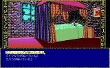 Cal PC-98 The classic tale of the sleeping beauty