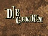 Die Gekirin FM Towns Title screen