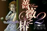 Rose & Camellia 2 Browser Title Screen