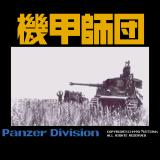 Kikō Shidan: Panzer Division Sharp X68000 Title screen
