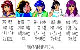 Kyan Kyan Collection PC-88 Choose your opponent
