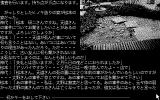 Misty Vol.4 PC-98 A generic garden in a suspect's yhouse