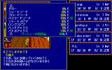 Record of Lodoss War: Haiiro no Majo PC-98 Buying items