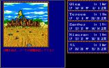 Record of Lodoss War: Haiiro no Majo PC-98 You have reached the borders of another country