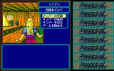 Record of Lodoss War II: Goshiki no Maryū PC-98 The Adventurer's Guild, where you create your characters