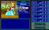Record of Lodoss War II: Goshiki no Maryū PC-98 Welcome, welcome! Relax! We have... err... entertainment... right behind