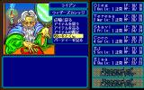 Record of Lodoss War II: Goshiki no Maryū PC-98 This guy looks like Rabindranat Tagore, don't you think?..