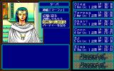 Record of Lodoss War II: Goshiki no Maryū PC-98 Another temple, a different priest...