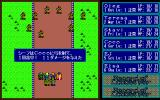 Record of Lodoss War II: Goshiki no Maryū PC-98 You can't even walk on the roads nowadays!