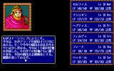 Lodoss-Tō Senki: Fukujinzuke PC-98 The warriors are greeted