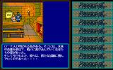 Lodoss-Tō Senki: Fukujinzuke 2 PC-98 You build your party here