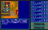 Lodoss-Tō Senki: Fukujinzuke 2 PC-98 Characters introduce themselves