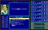 Lodoss-Tō Senki: Fukujinzuke 2 PC-98 Item management