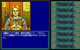 Lodoss-Tō Senki: Fukujinzuke 2 PC-98 This dude explains the conditions to you