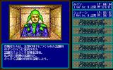 Lodoss-Tō Senki: Fukujinzuke 2 PC-98 I thought there were only enemies here...