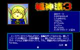 Lodoss-Tō Senki: Fukujinzuke 3 PC-98 Information about the games